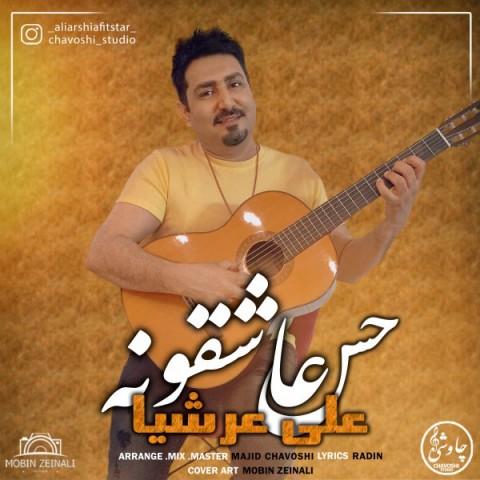 دانلود ترانه جدید علی عرشیا حس عاشقونه