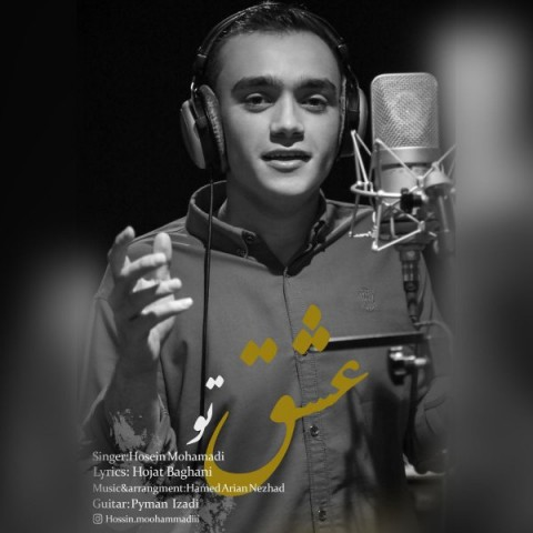 دانلود ترانه جدید حسین محمدی عشق تو
