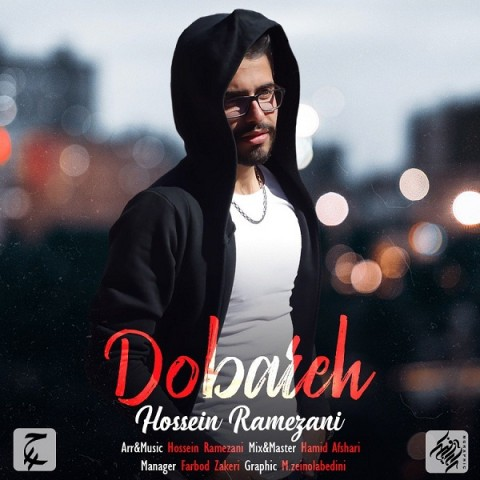 دانلود ترانه جدید حسین رمضانی دوباره