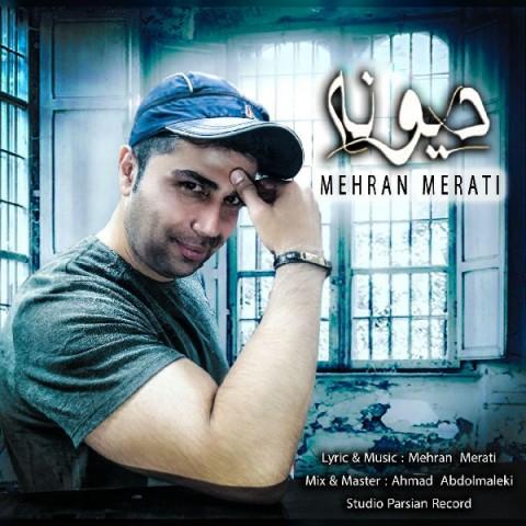 دانلود ترانه جدید مهران مرآتی دیونه