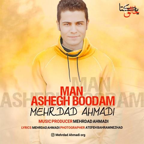 دانلود ترانه جدید مهرداد احمدی من عاشق بودم