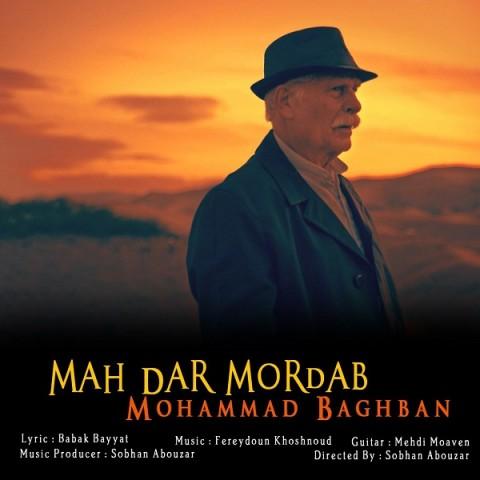 دانلود ترانه جدید محمد باغبان ماه در مرداب