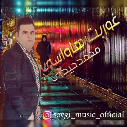 دانلود ترانه جدید محمد حیدری غوربت هاواسی