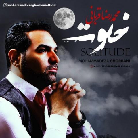 دانلود ترانه جدید محمدرضا قربانی خلوت