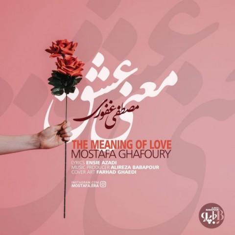 دانلود ترانه جدید مصطفی غفوری معنی عشق