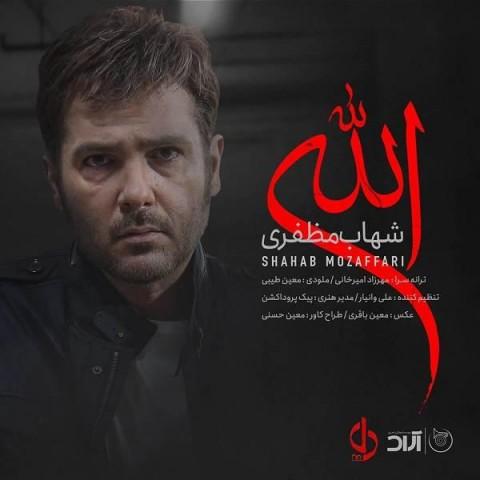 دانلود ترانه جدید شهاب مظفری الله