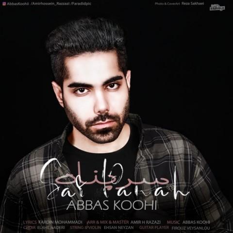 دانلود ترانه جدید عباس کوهی سرپناه