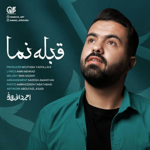 دانلود ترانه جدید احمد افروغ قبله نما