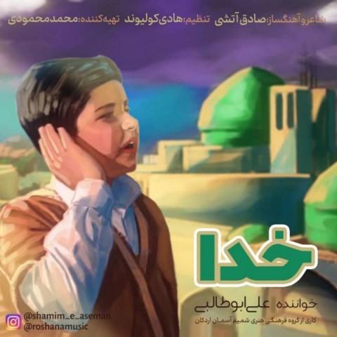 دانلود ترانه جدید علی ابوطالبی خدا