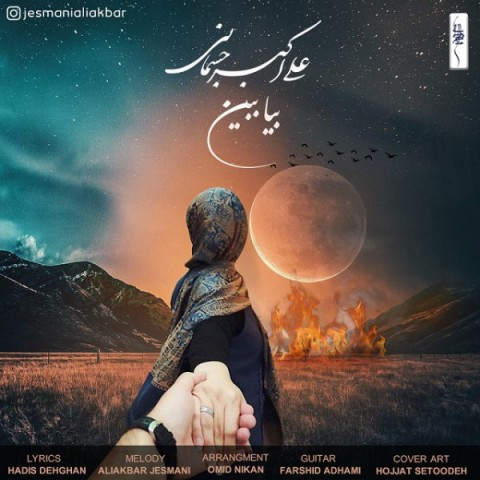 دانلود ترانه جدید علی اکبر جسمانی بیا ببین