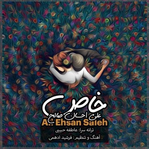 دانلود ترانه جدید علی احسان صالح خاص