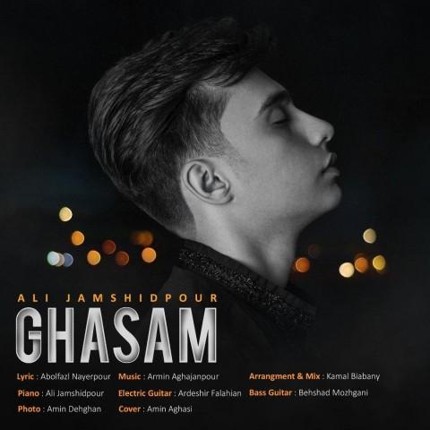 دانلود ترانه جدید علی جمشیدپور قسم