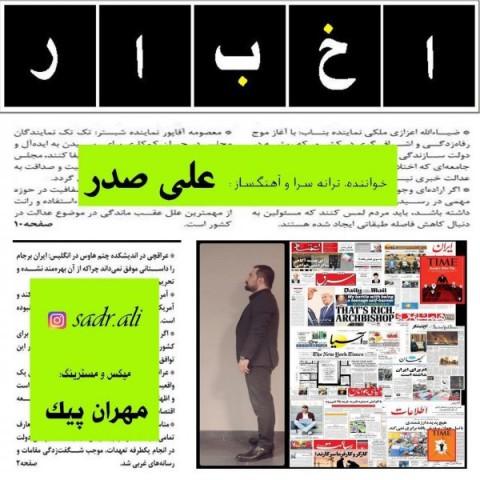 دانلود ترانه جدید علی صدر اخبار