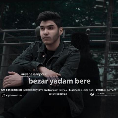 دانلود ترانه جدید آریا حسن پور بزار یادم بره