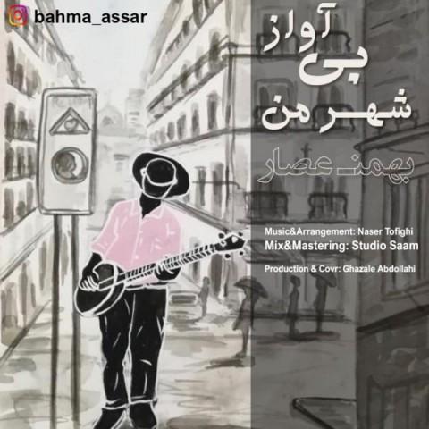 دانلود ترانه جدید بهمن عصار شهر من بی آواز