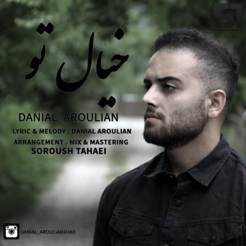 دانلود ترانه جدید دانیال ارولیان خیال تو