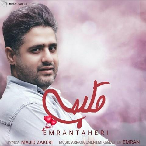 دانلود ترانه جدید عمران طاهری قلبمی