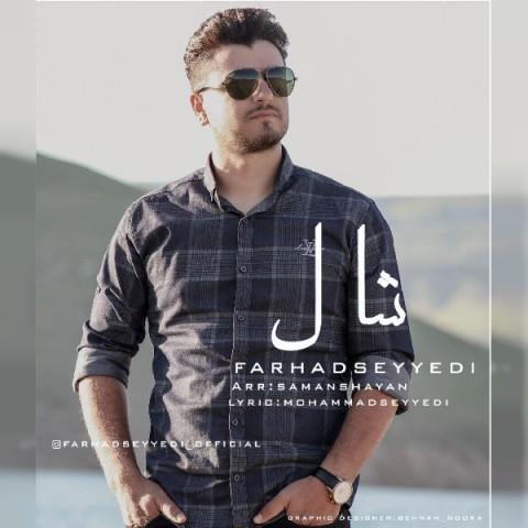 دانلود ترانه جدید فرشاد سیدی شال