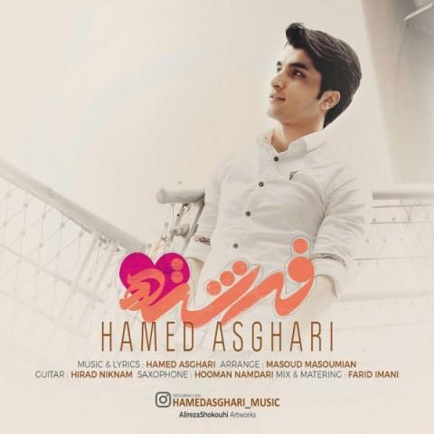 دانلود ترانه جدید حامد اصغری فرشته