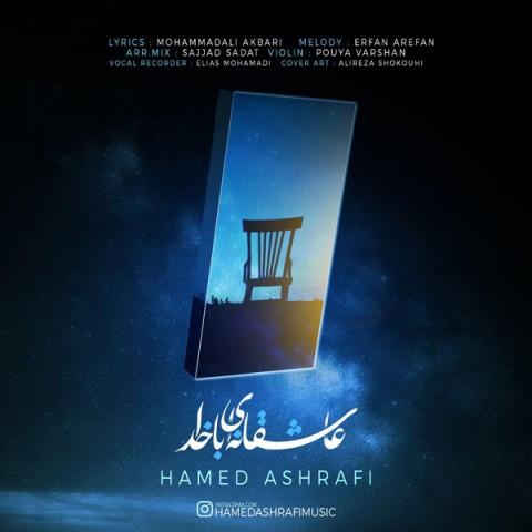 دانلود ترانه جدید حامد اشرفی عاشقانه ای با خدا
