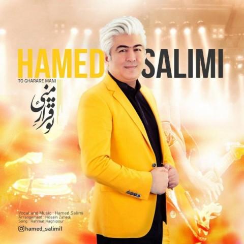 دانلود ترانه جدید حامد سلیمی تو قرار منی