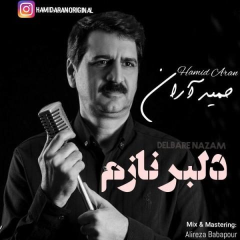 دانلود ترانه جدید حمید آران دلبر نازم
