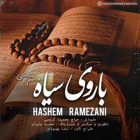 دانلود ترانه جدید هاشم رمضانی با روی سیاه