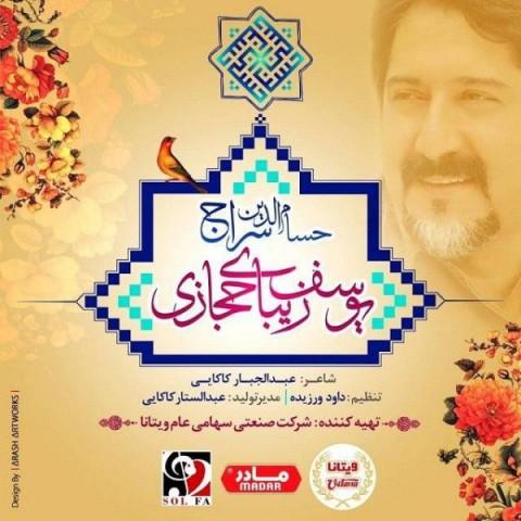 دانلود ترانه جدید حسام الدین سراج یوسف زیبای حجازی
