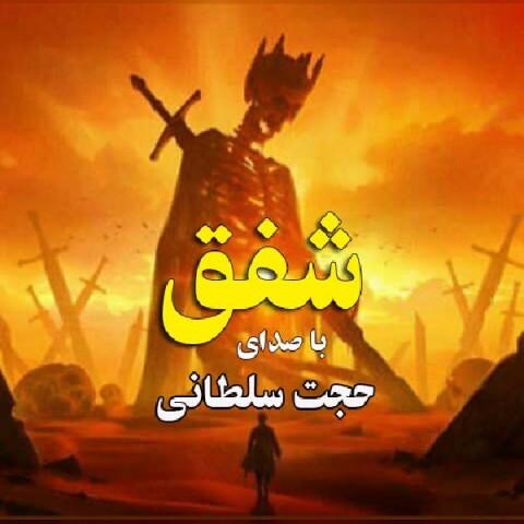دانلود ترانه جدید حجت سلطانی شفق