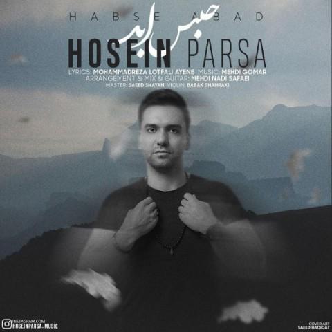 دانلود ترانه جدید حسین پارسا حبس ابد