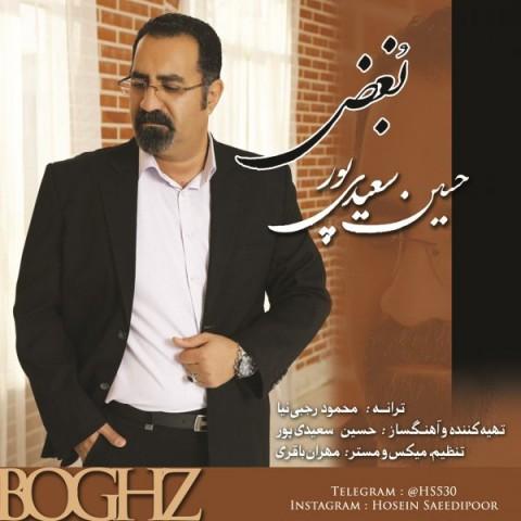 دانلود ترانه جدید حسین سعیدی پور بغض