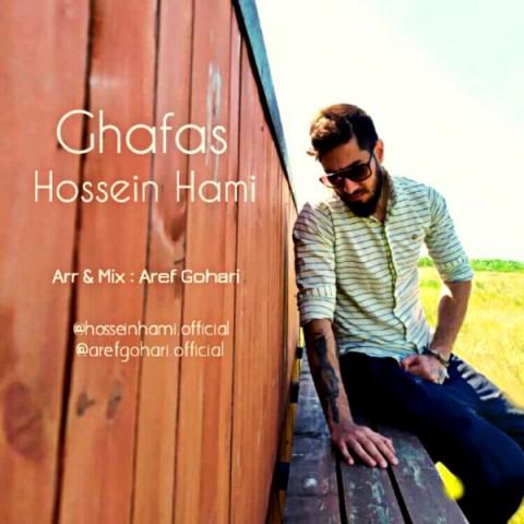 دانلود ترانه جدید حسین حامی قفس