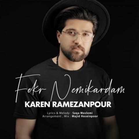 دانلود ترانه جدید کارن رمضان پور فکر نمیکردم