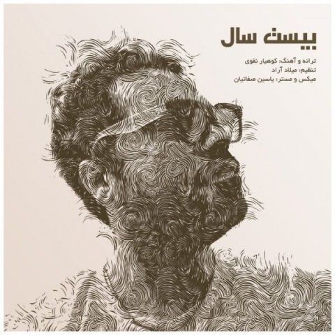 دانلود ترانه جدید کوهیار نقوی بیست سال