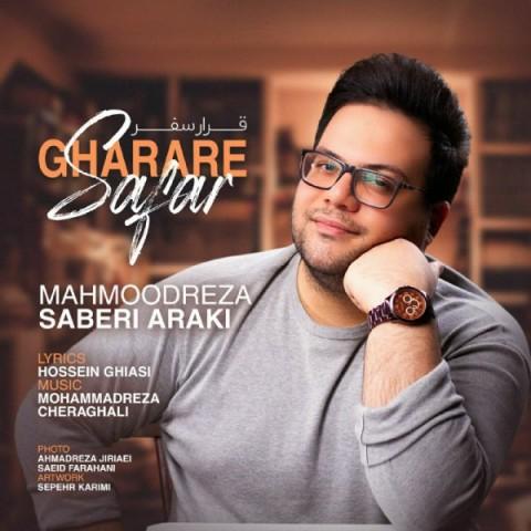 دانلود ترانه جدید محمودرضا صابری اراکی قرار سفر