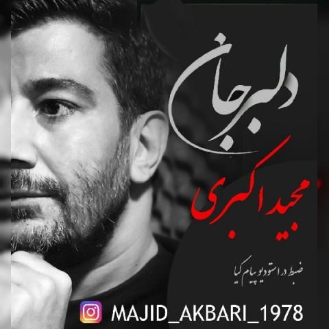 دانلود ترانه جدید مجید اکبری دلبر جان