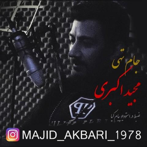 دانلود ترانه جدید مجید اکبری جام تهی