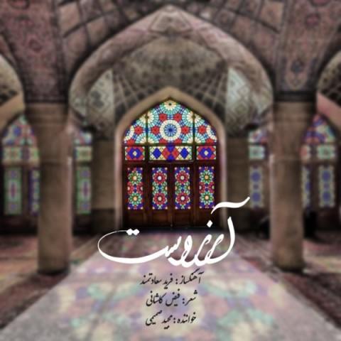 دانلود ترانه جدید مجید صمیمی آرزوست
