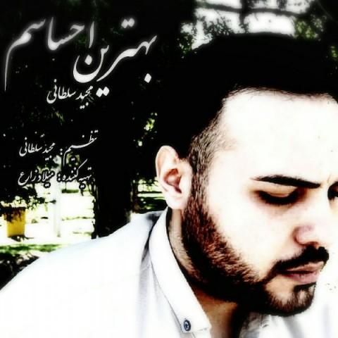 دانلود ترانه جدید مجید سلطانی بهترین احساسم
