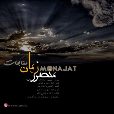 دانلود ترانه جدید منصور زمان مناجات