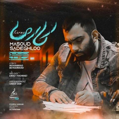 دانلود ترانه جدید مسعود صادقلو کارما