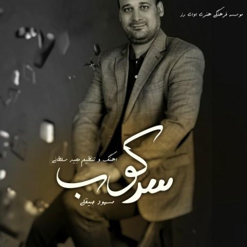 دانلود ترانه جدید مسعود صیقلی سرکوب