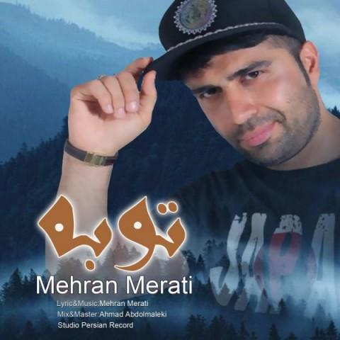 دانلود ترانه جدید مهران مرآتی توبه