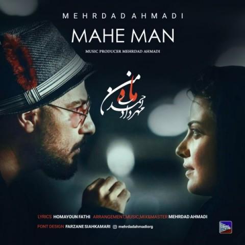 دانلود ترانه جدید مهرداد احمدی ماه من