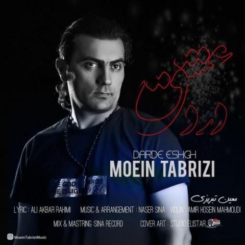 دانلود ترانه جدید معین تبریزی درد عشق