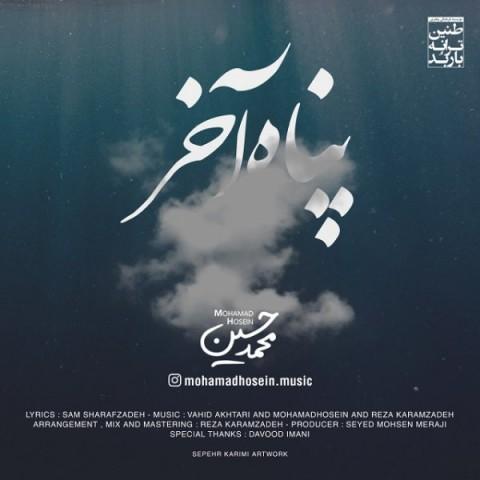 دانلود ترانه جدید محمد حسین پناه آخر