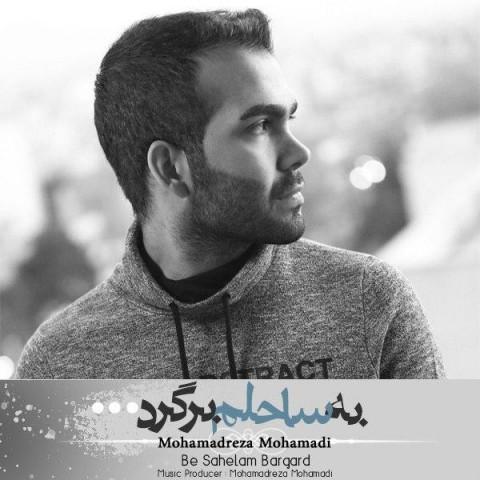 دانلود ترانه جدید محمدرضا محمدی به ساحلم برگرد