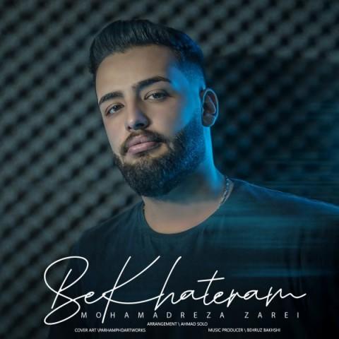 دانلود ترانه جدید محمدرضا زارعی به خاطرم