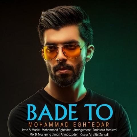 دانلود ترانه جدید محمد اقتدار بعد تو