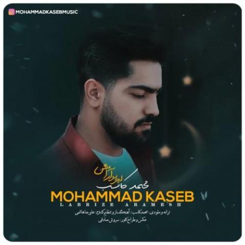 دانلود ترانه جدید محمد کاسب لبریز آرامش